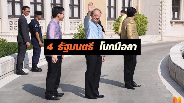 4 รัฐมนตรี พรรคพลังประชารัฐ ยื่นใบลาออก เตรียมเล่นการเมือง เผยยังไม่ทาบทาม 'บิ๊กตู่'