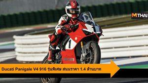 Ducati Panigale V4 25°Anniversario 916 คืนชีพรถแข่งยุคปี 90 สุดเลอค่า