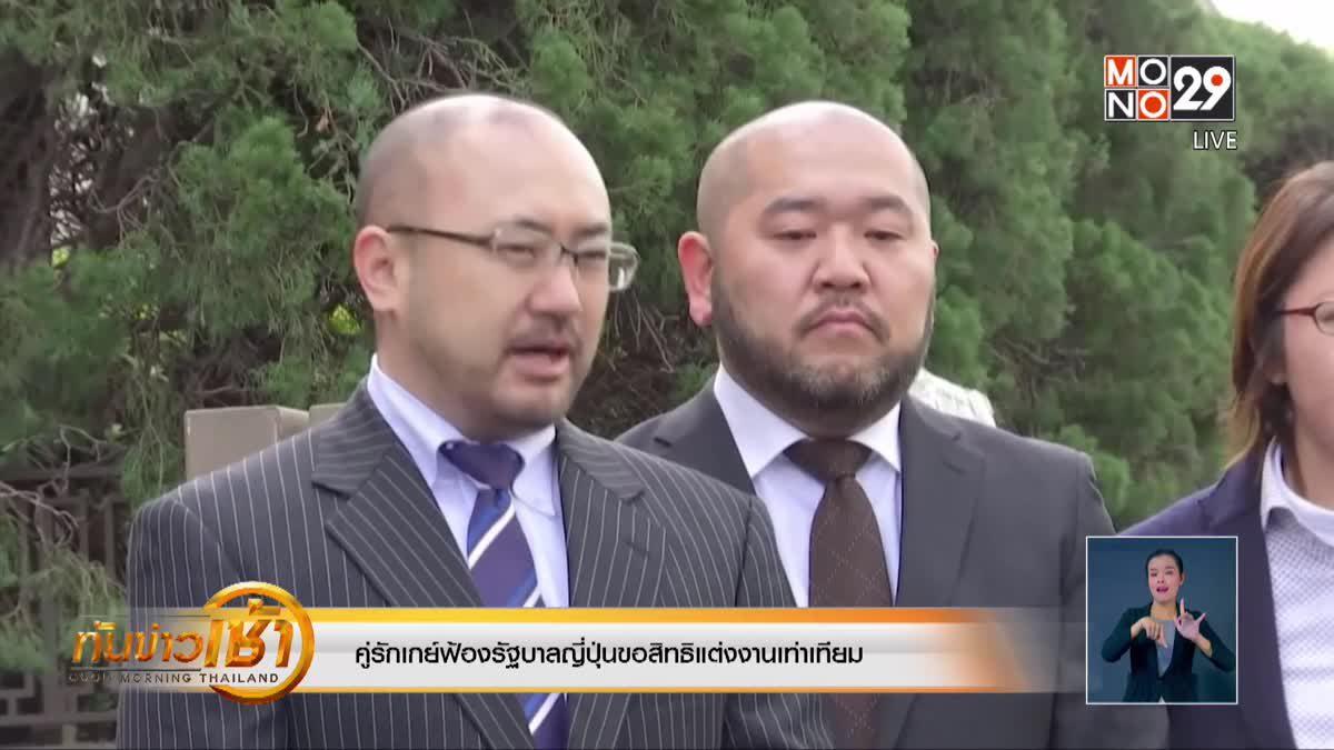 คู่รักเกย์ฟ้องรัฐบาลญี่ปุ่นขอสิทธิแต่งงานเท่าเทียม