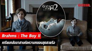 Brahms : The Boy II ตุ๊กตาซ่อนผีสุดสยองเตรียมกลับมาสานต่อความหลอนสุดสะพรึง!!