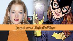 บท Batgirl เหรอ เป็นไอเดียที่ดีนะ!! เจน ลีวี ทวีตข้อความ หลังมีคนถามว่ารับบทนั้นหรือเปล่า