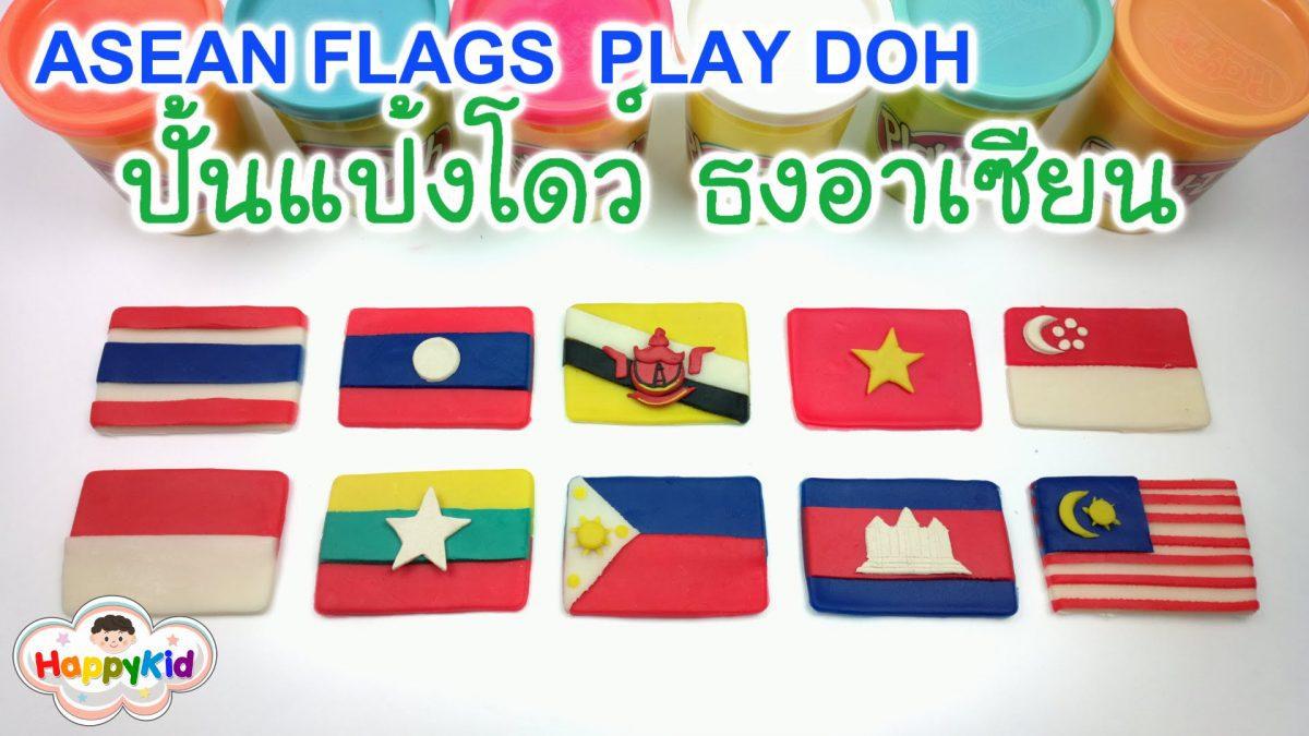 แป้งโดว์ธงชาติอาเซียน | เรียนรู้อาเซียน | Learn Asean Flag Play Doh | AEC Flag