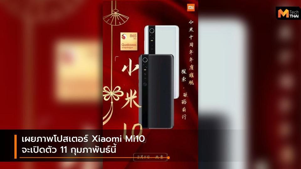 เผยภาพโปสเตอร์ Xiaomi Mi 10 จะเปิดตัววันที่ 11 กุมภาพันธ์นี้