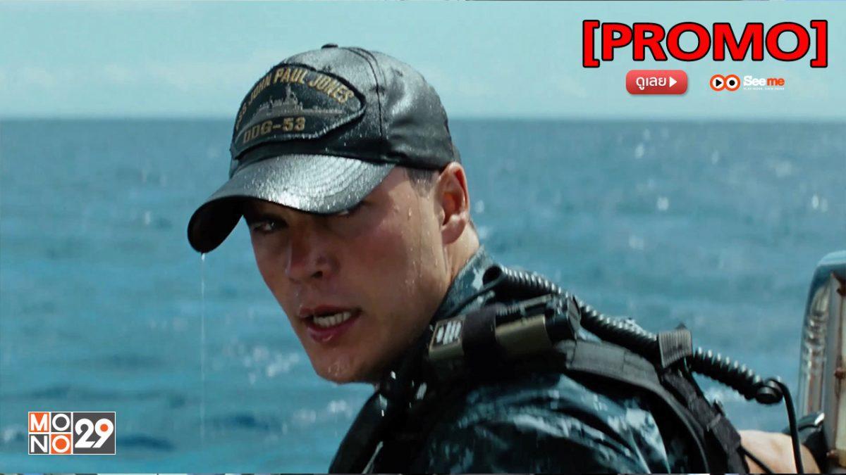 Battleship ยุทธการเรือรบพิฆาตเอเลี่ยน [PROMO]