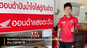 กันตพัฒน์ ชวนคนไทยเติมของใส่ตู้ปันสุขใกล้บ้านต้าน COVID-19