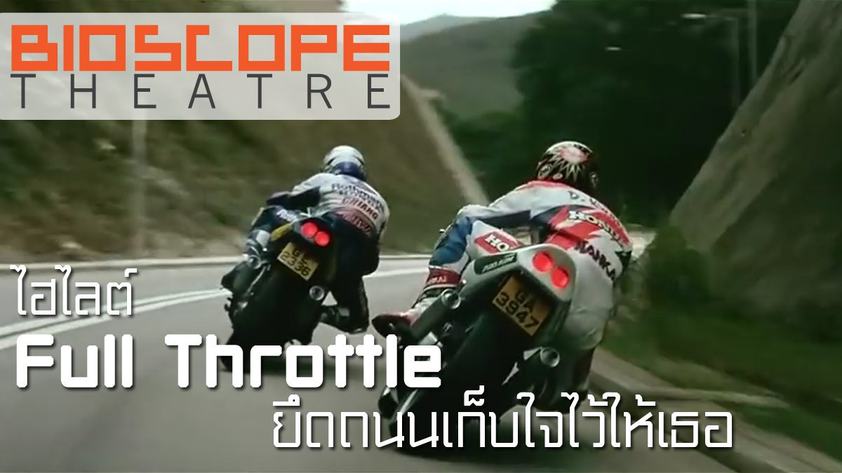 ไฮไลต์ Full Throttle 'ยึดถนนเก็บใจไว้ให้เธอ' (ฺBIOSCOPE Theatre)