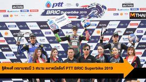 ฐิติพงศ์ เหมาแชมป์ 3 สนามติด ผงาดบัลลังก์ PTT BRIC Superbike 2019 อีกสมัย