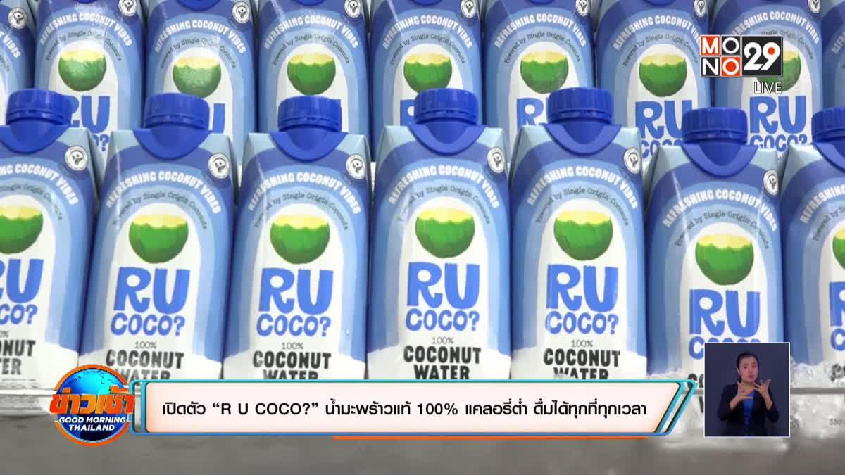 """เปิดตัว  """"R U COCO? """"น้ำมะพร้าวแท้ 100 % .แคลอรี่ต่ำ ดื่มได้ทุกที่ทุกเวลา"""