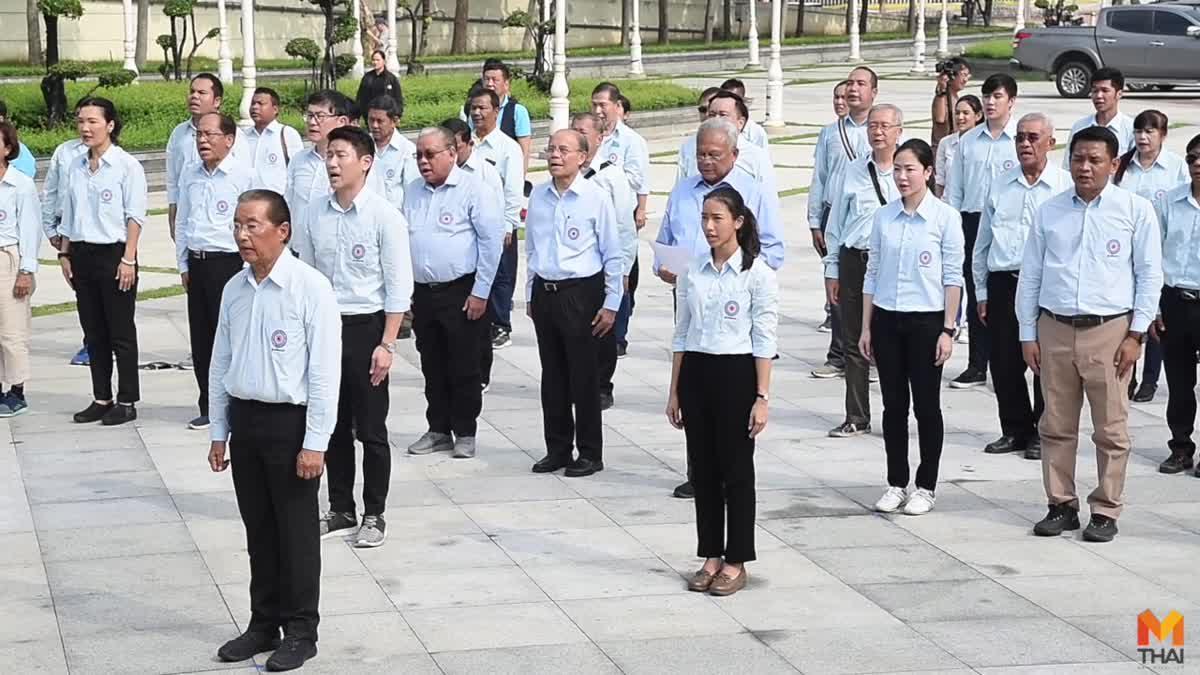 สุเทพ นำทัพพรรครวมพลังประชาชาติไทย เปิดปฏิบัติการ 'เดินคารวะแผ่นดิน'