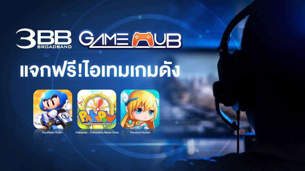 3BB GameHub แจกฟรี!ไอเทมเกมดัง