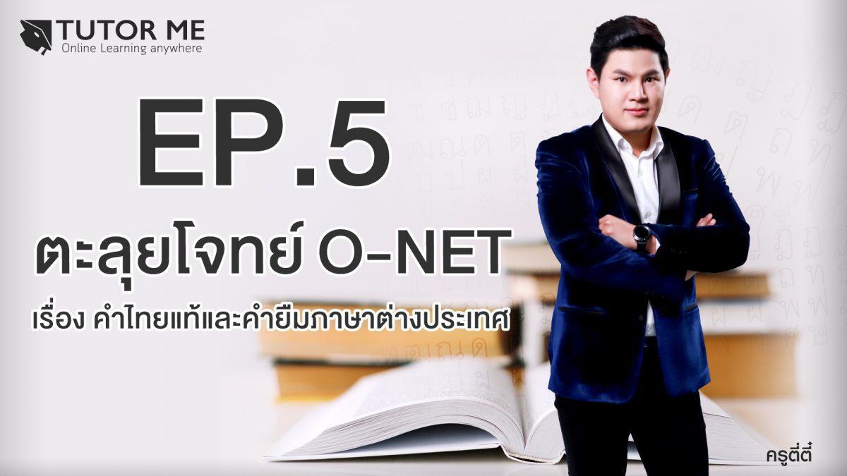EP 5 ตะลุยโจทย์ O-NET เรื่อง คำไทยแท้และคำยืมภาษาต่างประเทศ