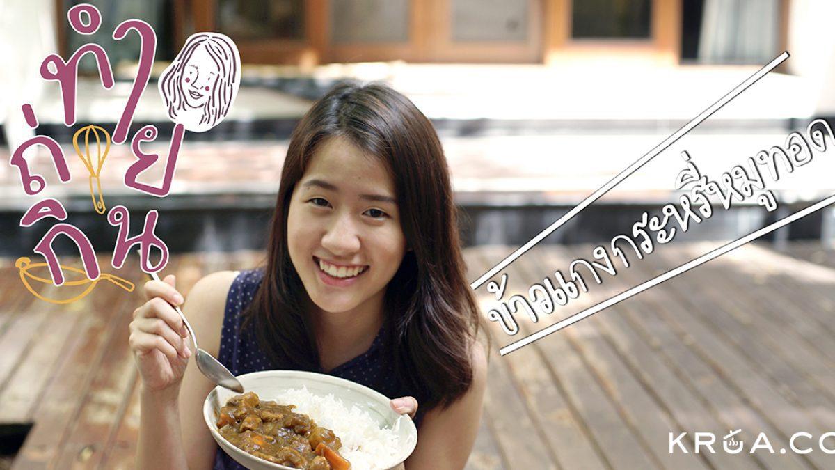 ทำ/ถ่าย/กิน - EP13 สุดยอดข้าวแกงกะหรี่โคตรเจ้มจ้น!