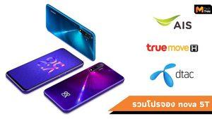 สำรวจโปรจอง nova 5T  dtac, AIS และ True ราคาเริ่มต้นถูกสุด 3,390 บาท