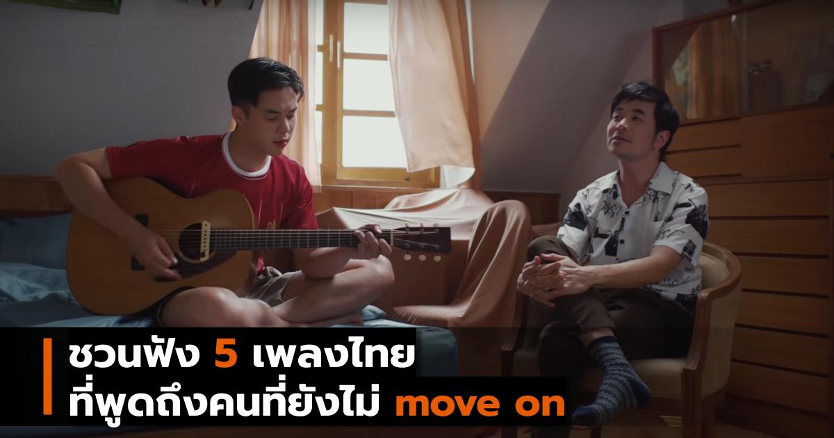 ชวนฟัง 5 เพลงไทย  ที่พูดถึงคนที่ยังไม่ move on