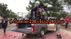 วันที่ 4 ตาย 236 เจ็บ 2,265 คน สาเหตุหลักดื่มแล้วขับ