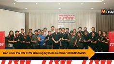 Car Club ร่วมงาน TRW Braking System Seminar อบรมเจาะลึกเรื่องระบบเบรก