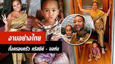 ลูกครึ่งหัวใจไทย คริสซีย์ ไทเกน พาครอบครัวแต่งชุดไทยเลอค่า