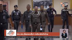 ผบ.ตร. เลี่ยงพบสื่อมวลชนหลังกลับถึงไทย พร้อมปฏิเสธตอบคำถาม