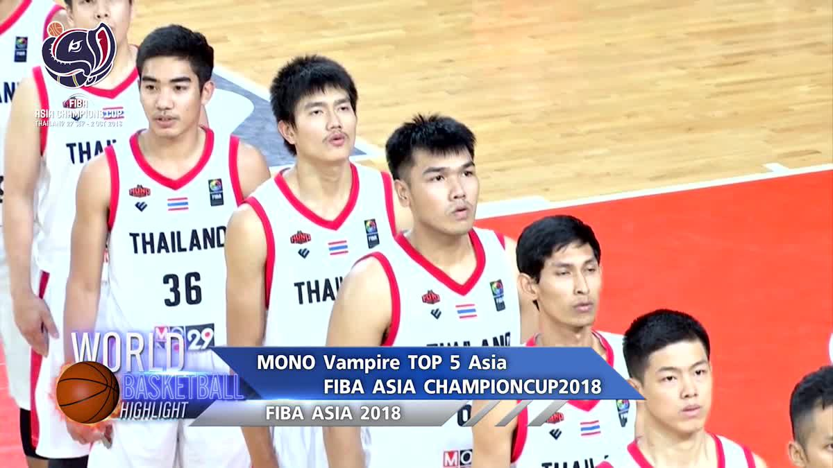 รายการ World Basketball Highlight 06-10-2018