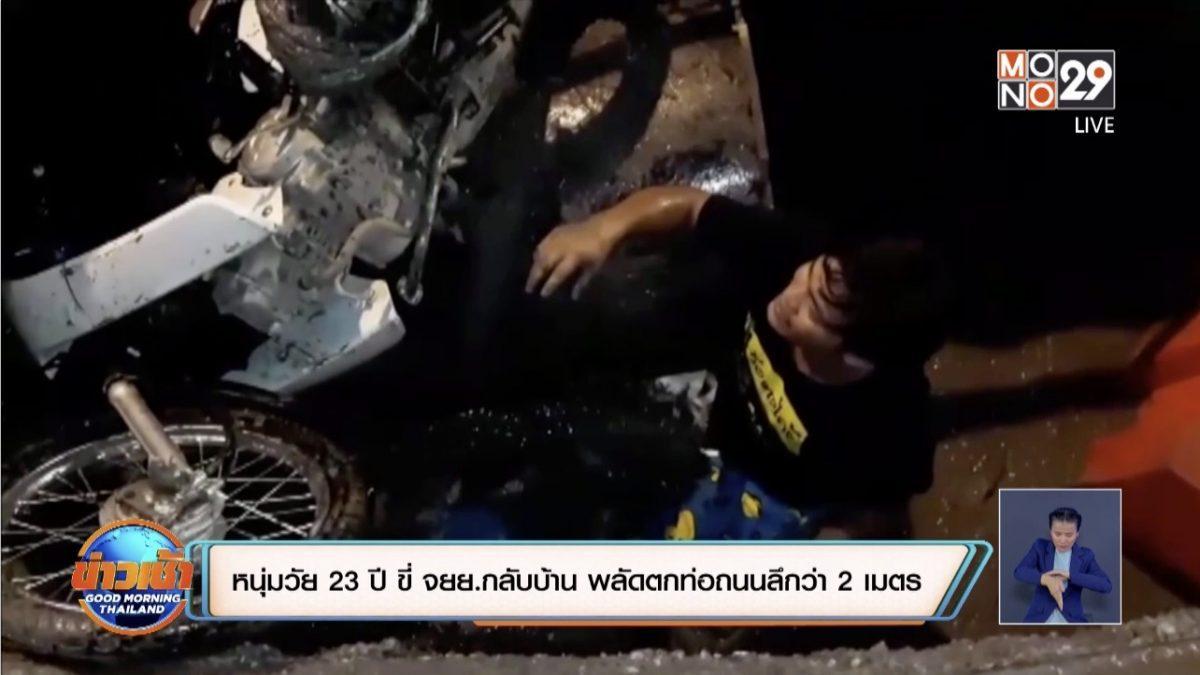 หนุ่มวัย 23 ปี ขี่ จยย.กลับบ้าน พลัดตกท่อถนนลึกว่า 2 เมตร