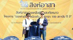 สิงห์อาสา นำเครือข่ายนักศึกษาไทย-ต่างชาติ มอบเสื้อหนาวสร้างไออุ่น
