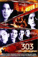 303 กลัว/กล้า/อาฆาต 303