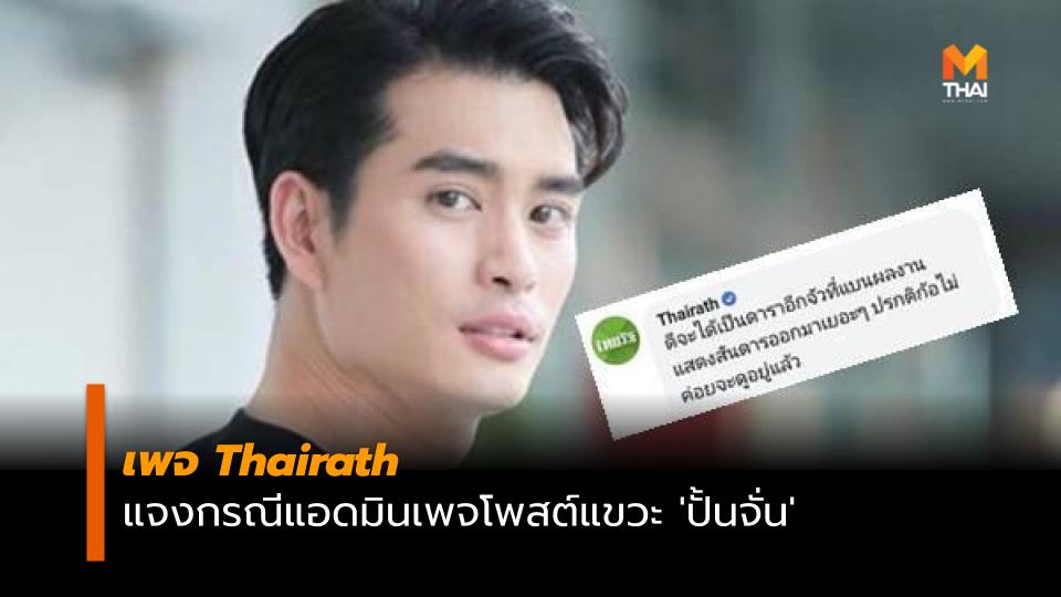 เพจ Thairath แจง กรณีคนใช้บัญชีเฟซบุ๊กโพสต์แขวะ 'ปั้นจั่น'