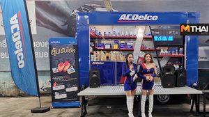 ACDelco รุกจัดกิจกรรมโรดโชว์ มุ่งขยายฐานลูกค้าทั่วประเทศ