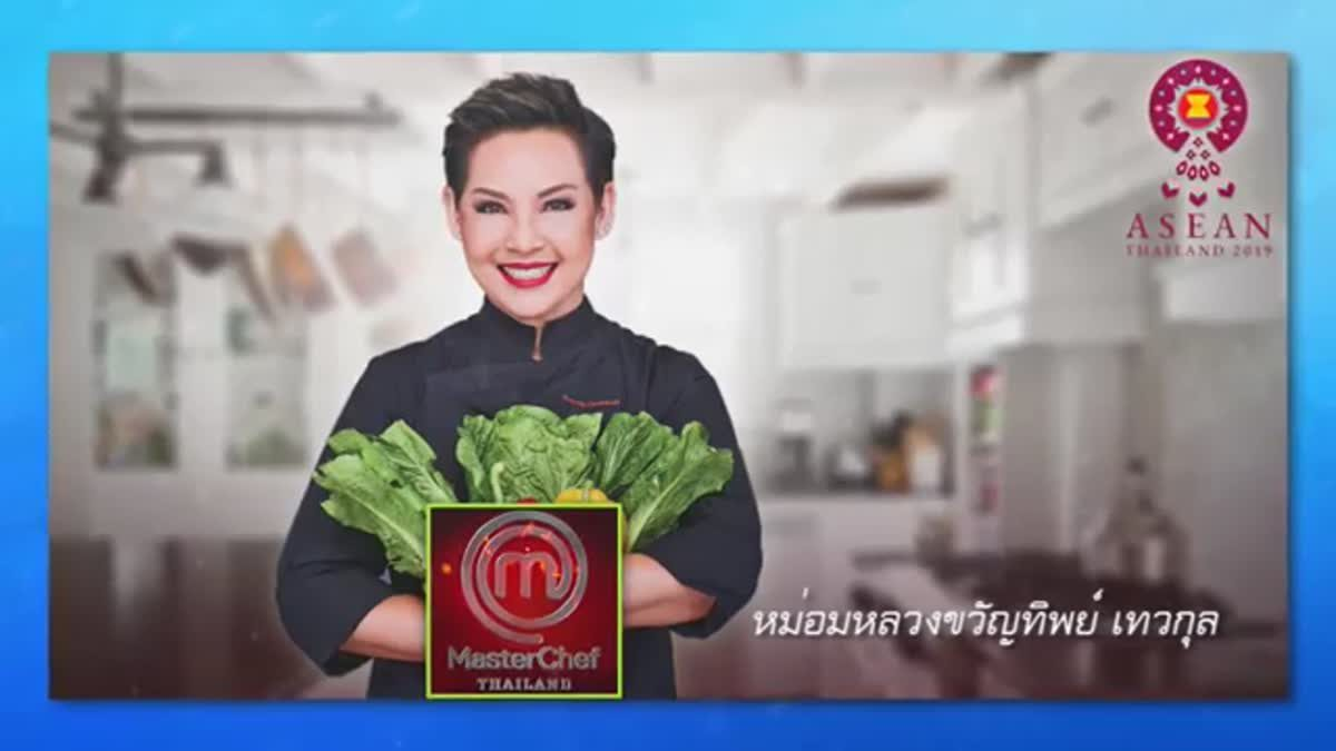 หม่อมหลวงขวัญทิพย์ เทวกุล เชิญชวนคนไทยร่วมเป็นเจ้าภาพที่ดีในโอกาสที่ไทยเป็นประธานอาเซียน ตลอดปี 2562