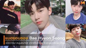 เปิดวาร์ป หนุ่มหน้าใส แบฮยอนซอง Bae Hyeon Seong