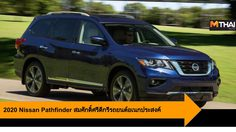 2020 Nissan Pathfinder บึกเเละอึดสมศักดิ์ศรีดีกรี รถยนต์อเนกประสงค์