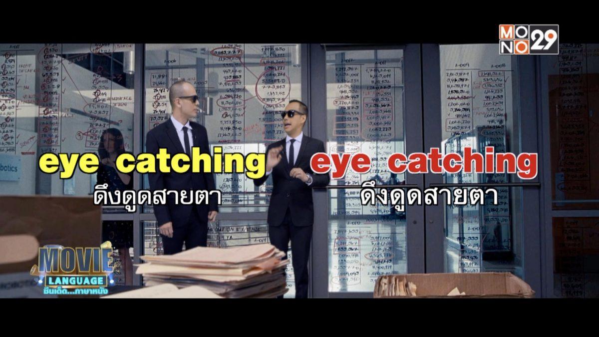 Movie Language จากภาพยนตร์เรื่อง The Accountant : อัจฉริยะคนบัญชีเพชฌฆาต
