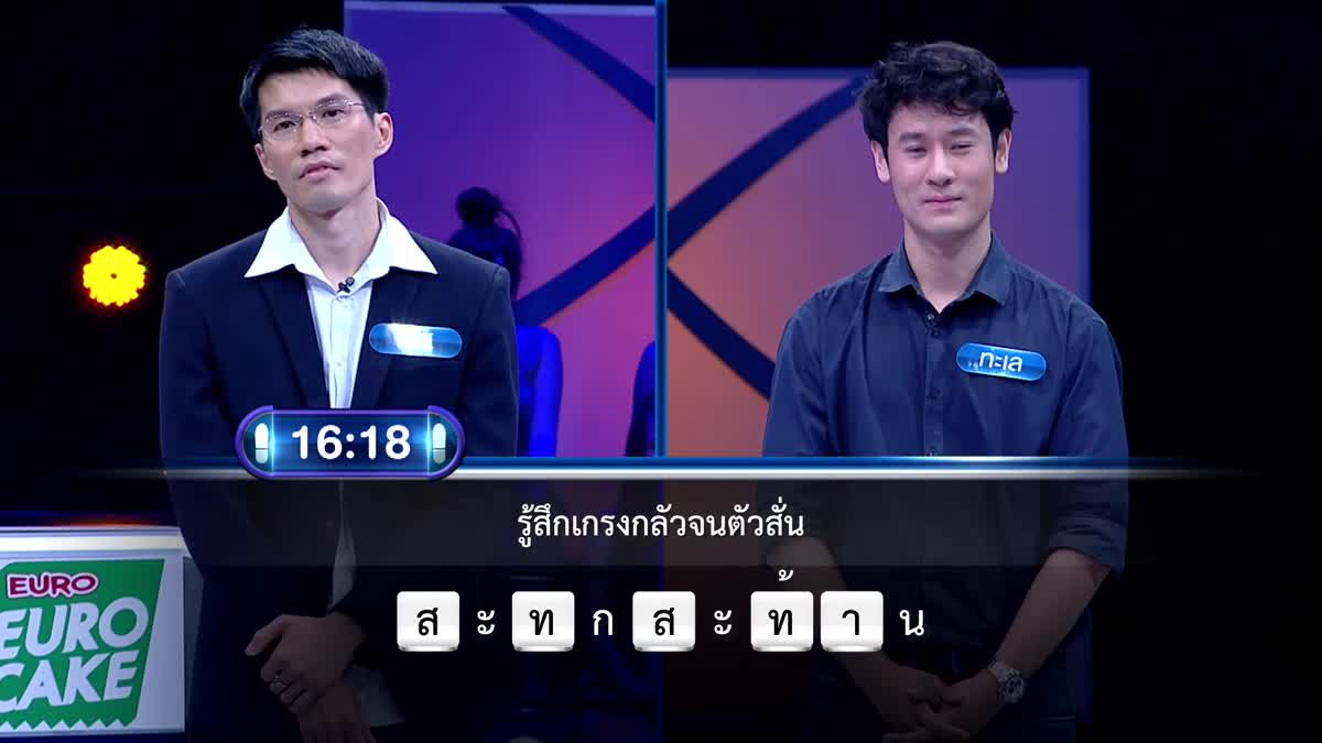รายการ ตกสิบหยิบล้าน Still Standing Thailand - 12 เมษายน 60 [FULL]