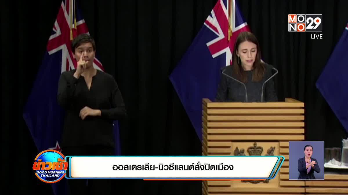 ออสเตรเลีย-นิวซีแลนด์สั่งปิดเมือง