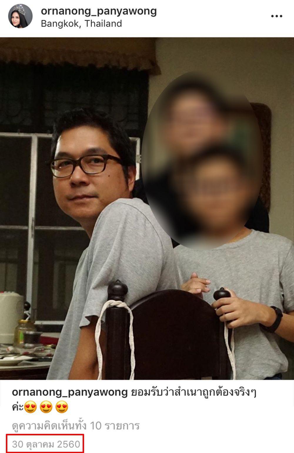 ภาพสุดท้ายของสามีในไอจี อรอนงค์