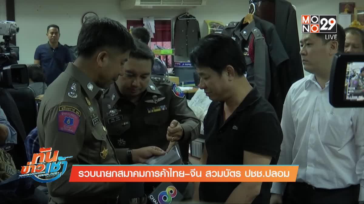 รวบนายกสมาคมการค้าไทย–จีน สวมบัตร ปชช.ปลอม