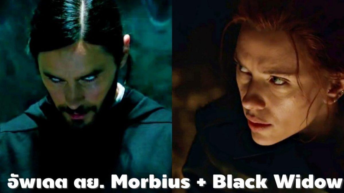 อัพเดตตัวอย่างหนัง Morbius + Black Widow + รางวัลออสการ์