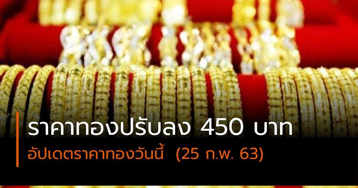 ราคาซื้อ-ขายทองคำ วันนี้ปรับลง 450 บาท
