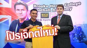 """ฟรี 10 ทุน! """"ซิโก้"""" จับมือบรู๊คเฮาส์ พาเยาวชนไทยเรียนศาสตร์ลูกหนังที่อังกฤษ"""