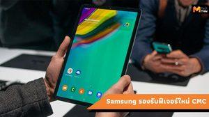 Samsung รองรับฟีเจอร์ CMC เชื่อมต่อแท็บเล็ตสามารถโทรและส่งข้อความได้