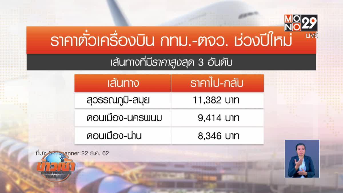 ราคาตั๋วเครื่องบินเทศกาลปีใหม่