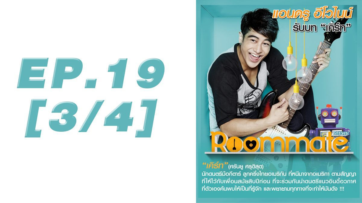 Roommate The Series EP19 [3/4]