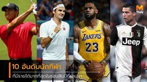 Forbes เผย 10 อันดับ นักกีฬาที่มีรายได้สูงสุดในรอบทศวรรษที่ผ่านมา