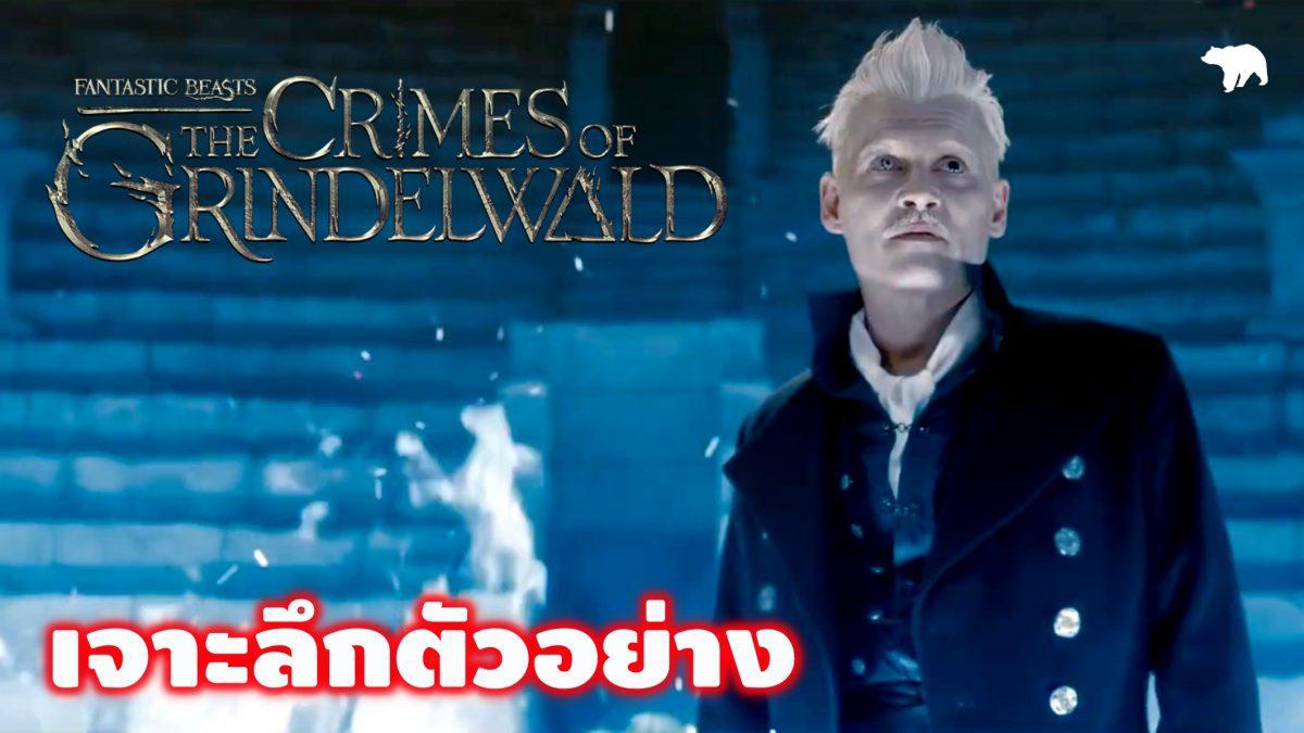 เจาะลึกตัวอย่างหนัง Fantastic Beasts: The Crimes of Grindelwald
