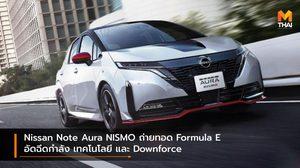 Nissan Note Aura NISMO ถ่ายทอด Formula E อัดฉีดกำลัง เทคโนโลยี และ Downforce