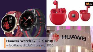 Huawei Watch GT2 New Year Edition และ FreeBuds 3 Red มาในธีมสีแดง