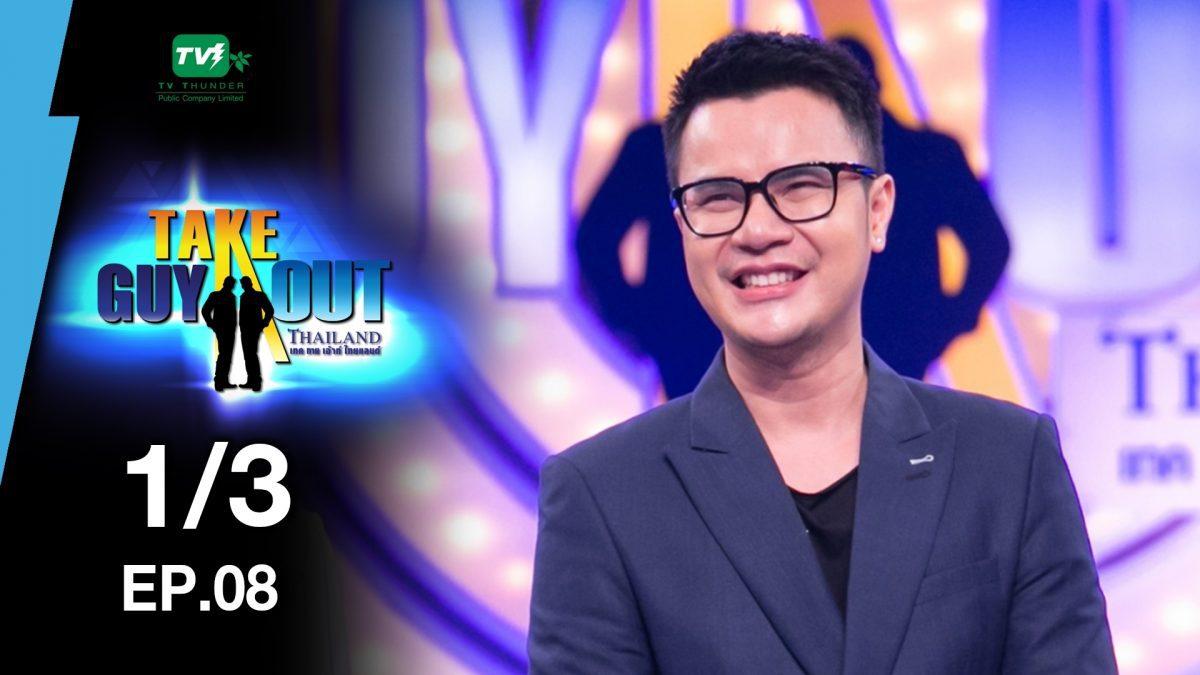 อั๊ต พัทธนชัย | Take Guy Out Thailand S2 - EP.08 - 1/3 (13 พ.ค.60)