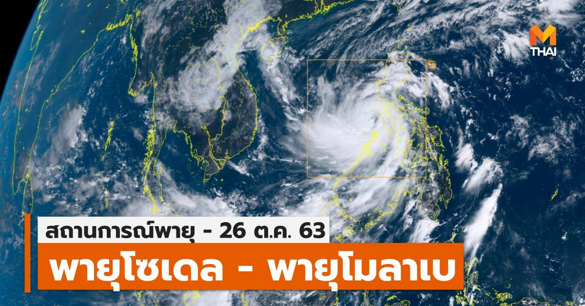 """สถานการณ์พายุ """"โซเดล"""" – """"โมลาเบ"""" – 26 ต.ค."""