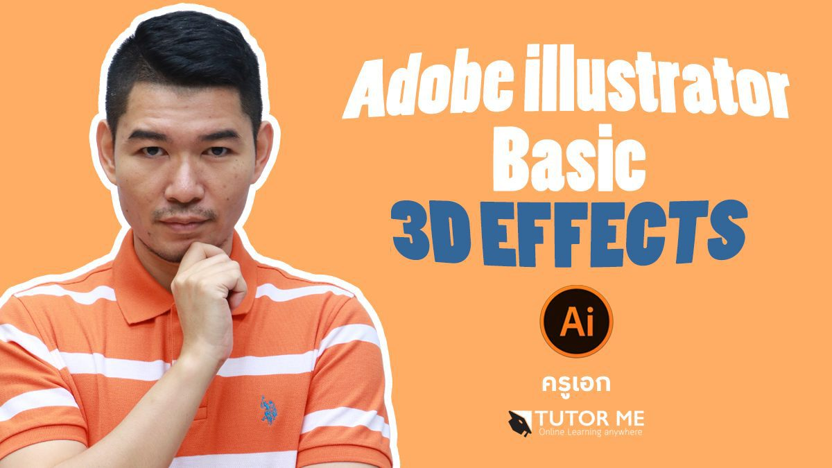 Adobe illustrator Basic - 3D Effects by ครูเอก