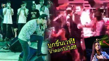 5 เหตุการณ์นักร้องดังโดนคุกคาม! เพราะแฟนเพลงไม่ได้น่ารัก(ทุกคน)!!